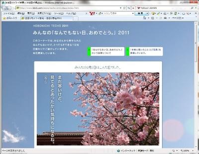 20110303hobo