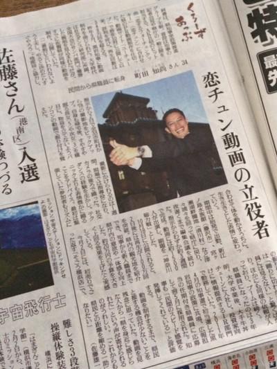 Yomiuri20140127