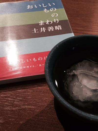 Oishiimononomawari