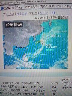 いきなり台風