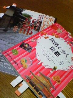 京都の準備