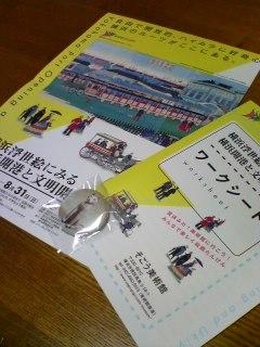 横浜の歴史を学ぶ