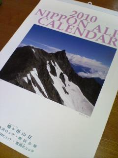 槍ヶ岳カレンダー