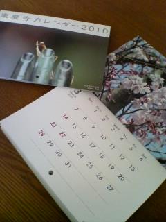 東慶寺さんのカレンダー