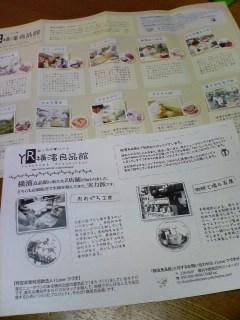 あったかハート横濱良品館