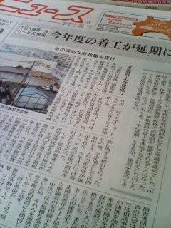 タウンニュースより