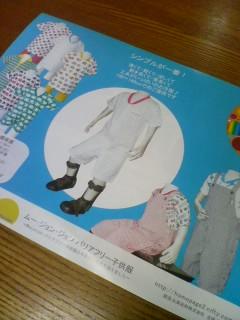 バリアフリー子供服